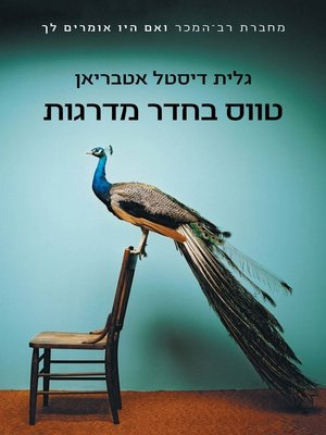 cover image of טווס בחדר המדרגות‏ (Peacock In The Stairwell)