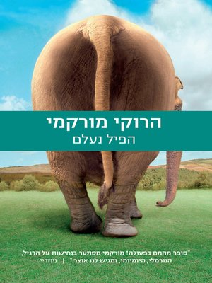 cover image of הפיל נעלם‏ (The Elephant Vanishes)