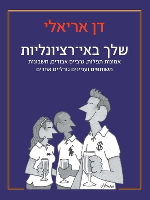 cover image of שלך באי רציונאליות‏ (Irrationally Yours)