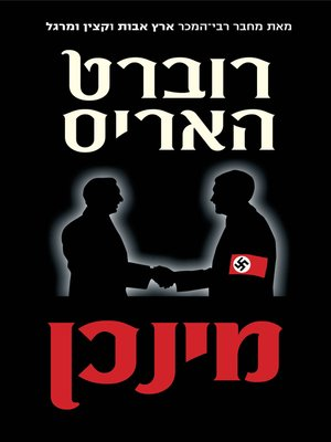 cover image of מינכן (Munich)