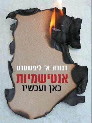 cover image of אנטישמיות כאן ועכשיו (The New Antisemitism)