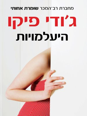 cover image of היעלמויות  (Vanishing Acts)