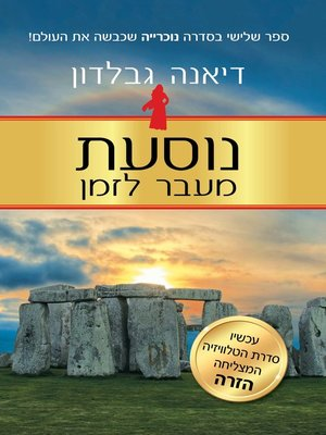 cover image of נוסעת מעבר לזמן (Voyager)