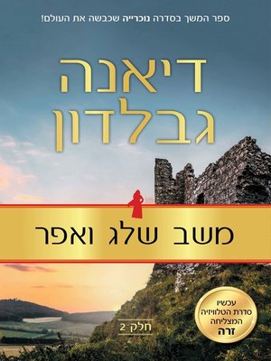 cover image of משב שלג ואפר (A Breath Of Snow And Ashes)