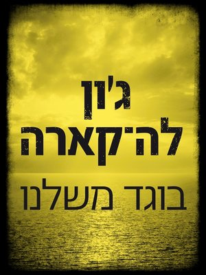 cover image of בוגד משלנו (Our Kind Of Traitor)