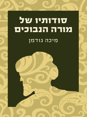 cover image of סודותיו של מורה הנבוכים (The Secrets of the Guide to the Perplexed)