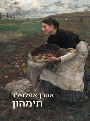 cover image of תימהון (Astonishment)