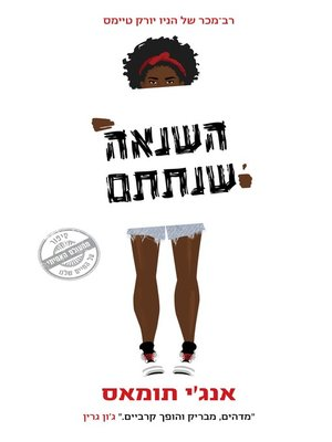 cover image of השנאה שנתת (The Hate U Give)