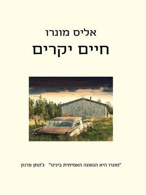 cover image of חיים יקרים (Dear Life)