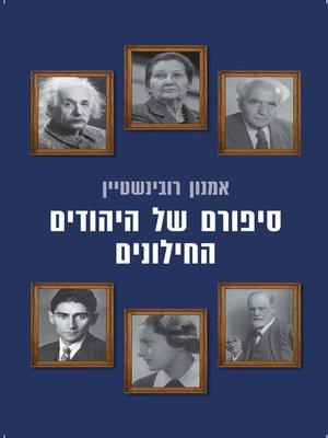 cover image of סיפורם של יהודים חילוניים (The Story of the Secular Jews)