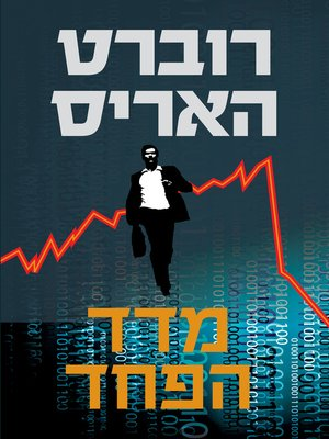 cover image of מדד הפחד‏ (The Fear Index)