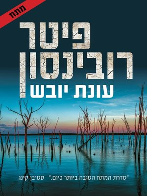 cover image of עונת יובש (In a Dry Season)