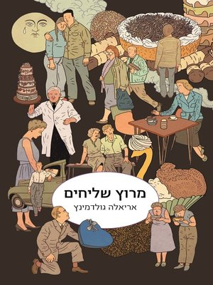 cover image of מרוץ שליחים (Relay Race)