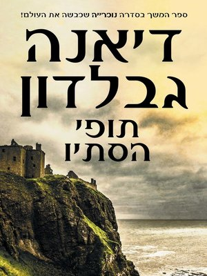 cover image of תופי הסתיו, חלק 1 (Drums of Autumn 1)