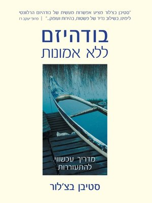 cover image of בודהיזם ללא אמונות (Buddhism Without Beliefs)