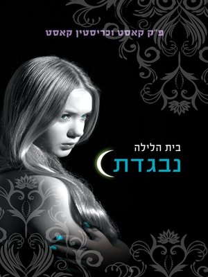 cover image of נבגדת (Betrayed)
