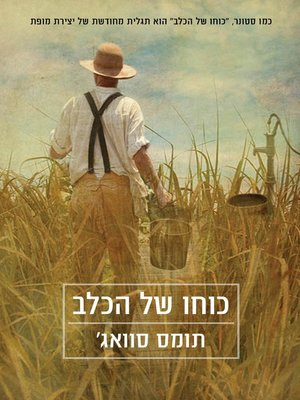 cover image of כוחו של הכלב (The Power Of The Dog)