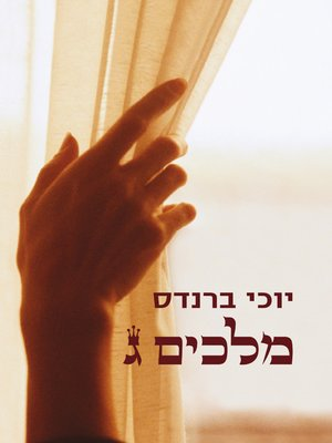 cover image of מלכים ג' (Kings III)