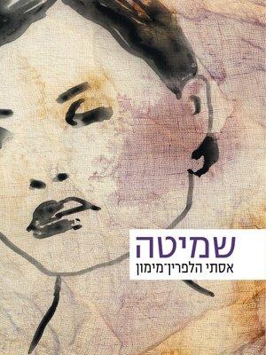 cover image of שמיטה (Shmita)