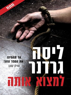 cover image of יש (Find Her)