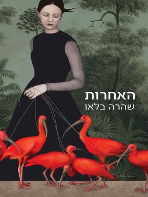cover image of האחרות (The Others)