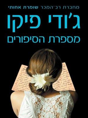 cover image of מספרת הסיפורים (The Storyteller)