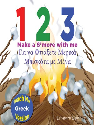 cover image of 1 2 3 Make a S'more with me (Greek)