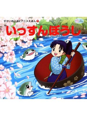 cover image of いっすんぼうし