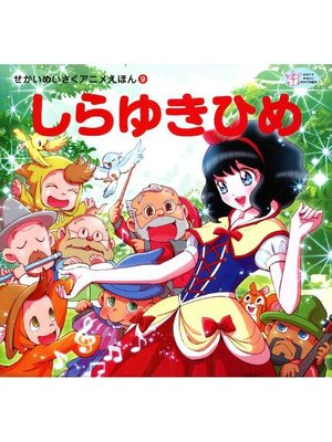 cover image of しらゆきひめ