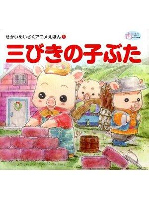 cover image of 三びきの子ぶた