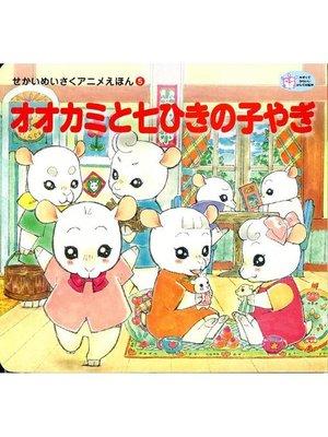 cover image of オオカミと七ひきの子やぎ