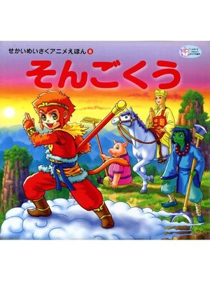 cover image of そんごくう