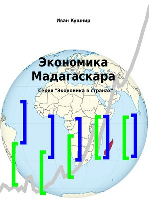 cover image of Экономика Мадагаскара