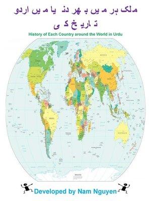 cover image of اردو میں دنیا بھر میں ہر ملک کی تاریخ