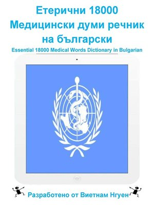 cover image of Етерични 18000 Медицински думи речник на български