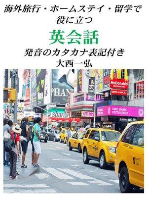 cover image of 海外旅行・ホームステイ・留学で役に立つ英会話:発音のカタカナ表記付き