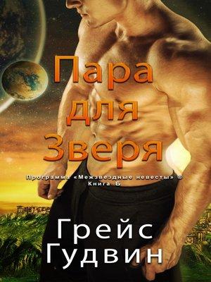 cover image of Паре для Зверя