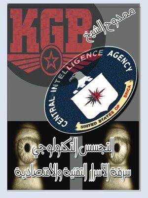 cover image of التجسس التكنولوجي Technological espionage (spy)