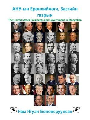 cover image of АНУ-ын Ерөнхийлөгч, Засгийн газрын