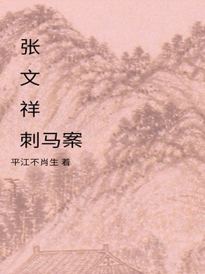 cover image of 张文祥刺马案