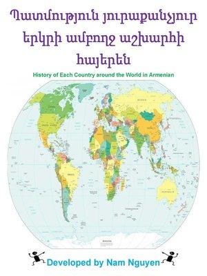 cover image of Պատմություն յուրաքանչյուր երկրի ամբողջ աշխարհի հայերեն