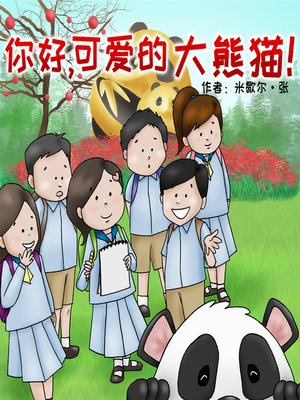cover image of 你好可爱的熊猫!
