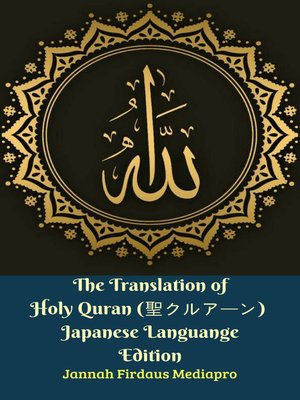 cover image of The Translation of Holy Quran (聖クルアーン) Japanese Languange Edition