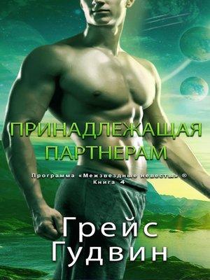cover image of Принадлежащая Партнерам