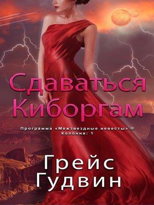 cover image of Сдаваться Киборгам