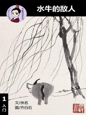 cover image of 水牛的敌人--汉语阅读理解读本 (入门) 汉英双语 简体中文