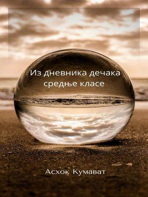 cover image of Из дневника дечака средње класе