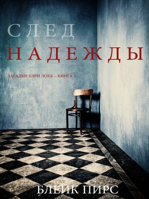 cover image of След Надежды