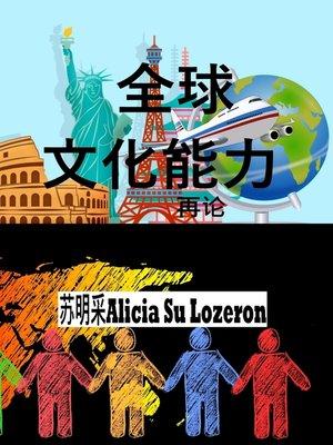 cover image of 全球文化能力再论