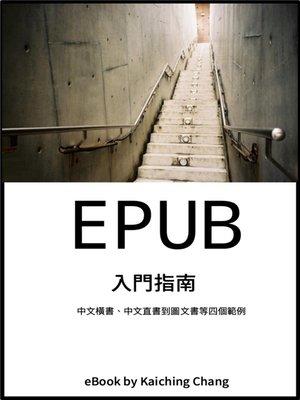 cover image of EPUB 入門指南